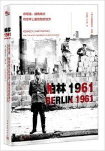 《柏林1961:肯尼迪、赫鲁晓夫和世界上最危险的地方》弗雷德里克·肯普 (作者), 武凤君 (译者), 汪小英 (译者)- epub+mobi