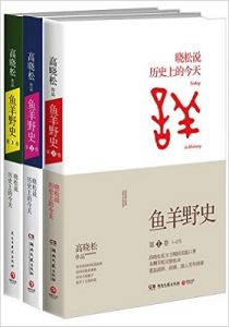 《鱼羊野史(1-3卷)》- epub+mobi