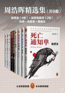 《周浩晖精品集(全9册)》-epub+mobi+azw3