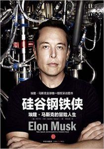 《硅谷钢铁侠》(英文原版+中文版)- mobi