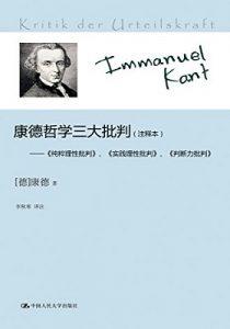 《康德哲学三大批判(注释本)》(《纯粹理性批判》、《实践理性批判》、《判断力批判》)康德(Kant.I.) -azw3