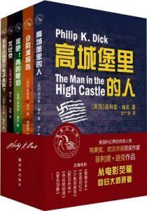《菲利普·迪克作品集(高城堡里的人+少数派报告+流吧!我的眼泪+尤比克+仿生人会梦见电子羊吗?)(套装共5册) (译林幻系列) 》- azw3+epub+mobi