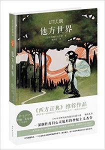《他方世界》(全二册) 【美】约翰·克劳利- epub