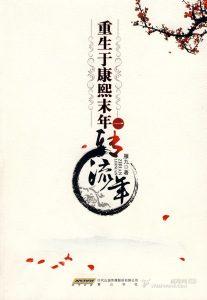 《重生于康熙末年》雁九(作者)- epub
