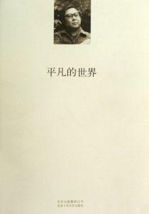 《平凡的世界(套装共3册)》路遥- epub+mobi