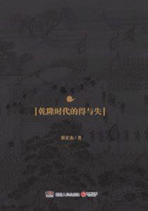 《饥饿的盛世:乾隆时代的得与失》张宏杰 (作者)- epub+mobi+azw3