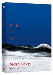 《第一夜》【法】马克·李维 -epub