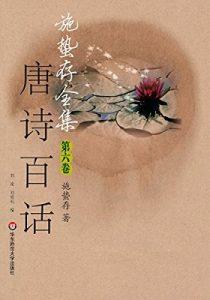 《唐诗百话(套装 共3册)》施蛰存 (作者), 刘凌 (编者), 刘效礼 (编者) -azw3