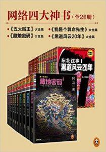 《网络四大神书完整畅读版(套装共26册)》- epub