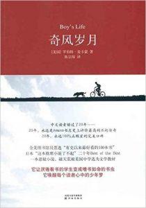 《奇风岁月》罗伯特·麦卡蒙 (作者), 陈宗琛 (译者) -epub