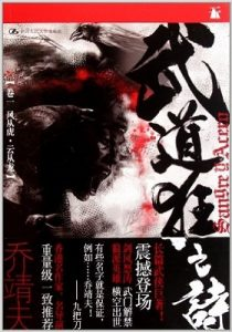 《武道狂之诗(1-10卷套装)》 乔靖夫 -epub