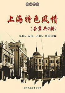 《上海特色风情(套装共4册) (路克丛书)》吴琼 (作者), 朱伟 (作者), 万源 (作者), 吴洁 - epub+mobi+azw3