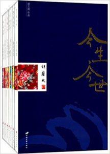 《胡兰成作品集6本》-epub【掌阅专版】