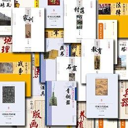 《中华文化精华丛书》韩霞,傅璇琮 等 - azw3