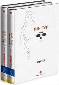 《跌荡一百年:中国企业1870-1977》吴晓波 -epub+mobi