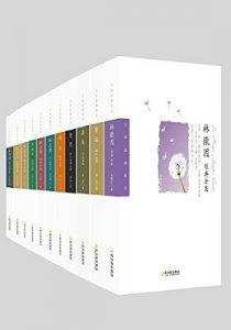 《那些年我们一起读过的文学经典(套装共11册)》-azw3