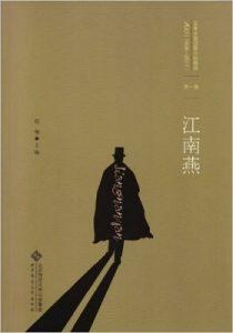 《百年中国侦探小说精选(1-10卷)》- azw3