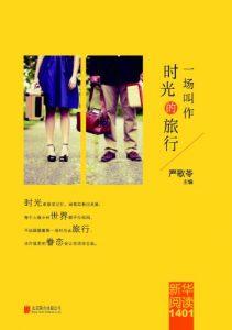 《一场叫作时光的旅行》严歌苓 (作者, 编者) -azw3