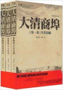 《大清商埠(1-3卷)》祝春亭/辛磊- azw3+mobi