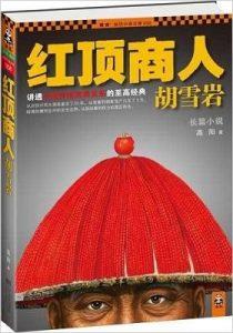 《红顶商人胡雪岩珍藏版大全集(套装共6册)》 -epub+azw3