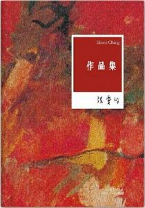 《张爱玲作品全集》张爱玲- epub+mobi