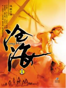 《沧海》(套装6册)凤歌- epub+mobi