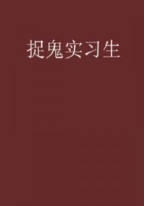 《捉鬼实习生》【全本】可蕊- epub