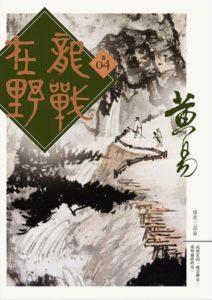 《龙战在野》【全本】黄易-epub