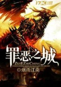 《罪恶之城》【全本】烟雨江南- epub+mobi