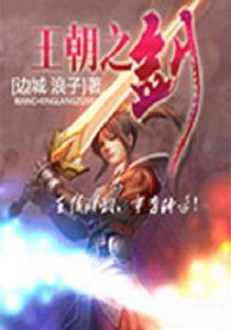 《王朝之剑》【全本】 边城浪子- epub