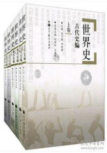 《世界史》吴于廑 齐世荣 编-pdf