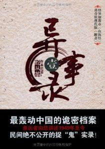 《宜昌鬼事三部曲》(诡道(出版名:异事录)+八寒地狱+大宗师)蛇从革- epub