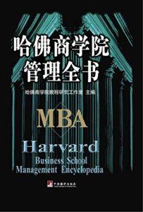 《哈佛商学院管理全书》(套装共10册)- azw3