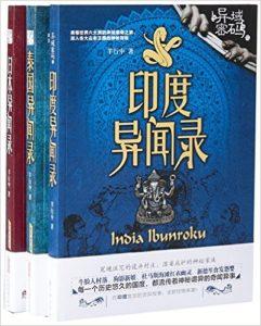 《异域密码异闻录系列三本》(印度异闻录,泰国异闻录,日本异闻录)羊行屮 -epub