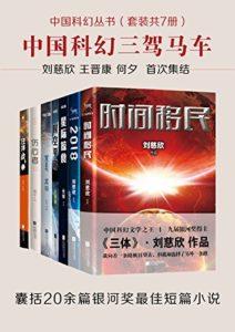 《中国科幻丛书》(套装共7册)-epub