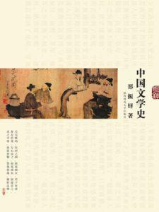 《中国文学史》郑振铎- azw3