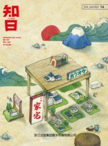 《知日·家宅》知日 (作者), 苏静 (编者)- epub+mobi+azw3