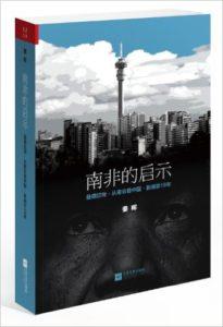《南非的启示:曼德拉传·从南非看中国·新南非19年》秦晖 -azw3