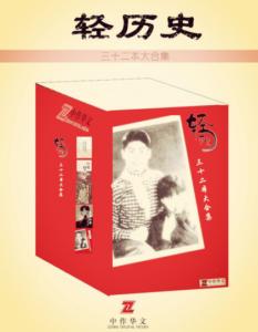 《轻历史32本大合集(套装共32册)》李海文 等 (作者) -epub+mobi