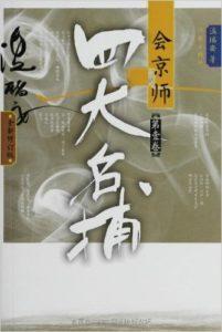 《温瑞安武侠作品全集》-mobi