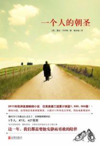 《一个人的朝圣(1+2  单本分册)》蕾秋•乔伊斯.袁田 (译者)- epub+azw3