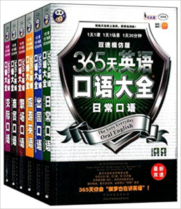 《365天英语口语大全(双速模仿版)(套装共6册)》耿小辉 等(编者)-epub+mobi+azw3