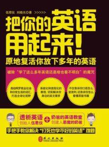 《把你的英语用起来!(新版)》-伍君仪&刘晓光 (作者)epub+mobi+azw3
