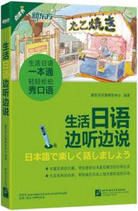 《生活日语边听边说》新东方日语研究中心(编著)-epub+mobi+azw3