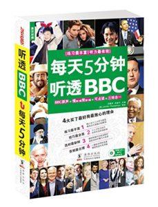 《每天5分钟听透BBC》-方振宇(作者)epub+mobi+azw3