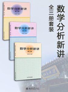 《数学分析新讲(全3册套装)》张筑生(作者)-epub+mobi+azw3