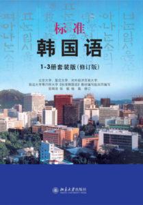 《标准韩国语(1-3册套装版)(修订版)》安炳浩 等(修订)-epub+mobi+azw3