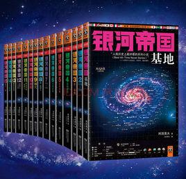 《银河帝国1-12全集下载+神们自己+永恒的终结 》-epub