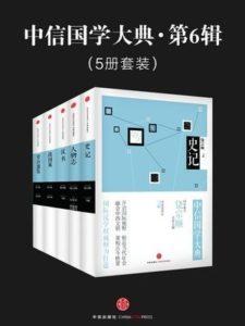《中信国学大典·第6辑(《史记》《人物志》《汉书》《战国策》《资治通鉴》)》饶宗颐-epub+mobi+azw3