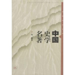 《二十世纪中国史学名著》(共33卷)-PDF